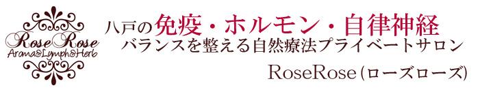 八戸の体質改善アロマリンパサロンRoseRose( ローズローズ)